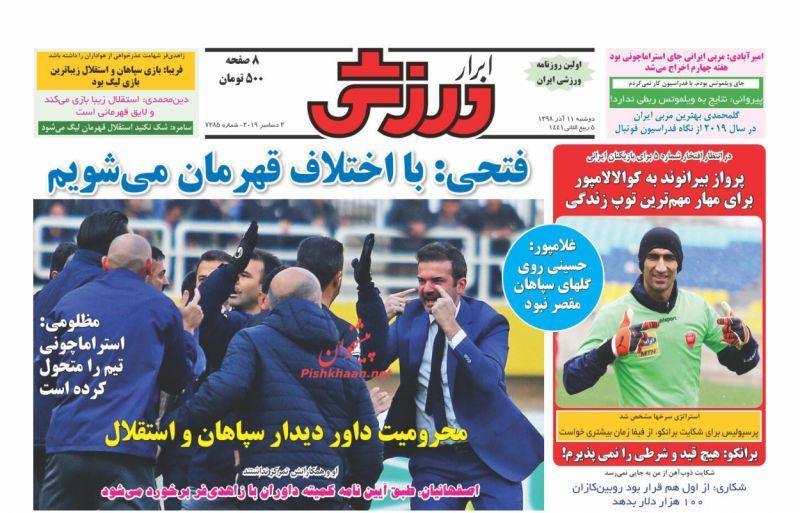عناوین اخبار روزنامه ابرار ورزشى در روز دوشنبه ۱۱ آذر