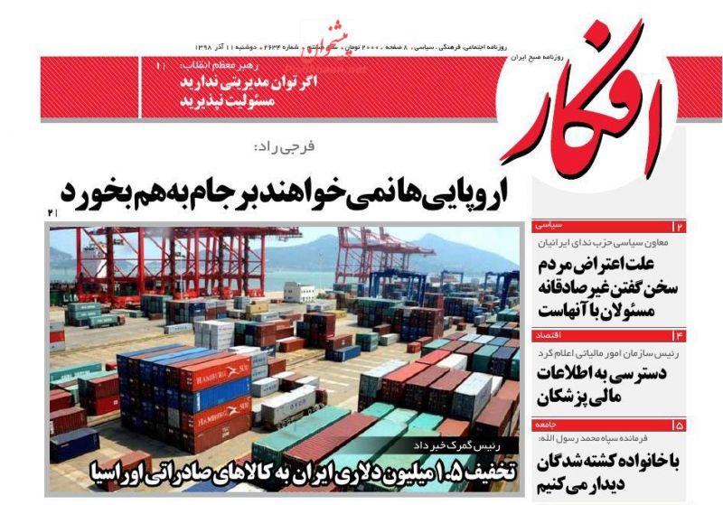 عناوین اخبار روزنامه افکار در روز دوشنبه ۱۱ آذر :