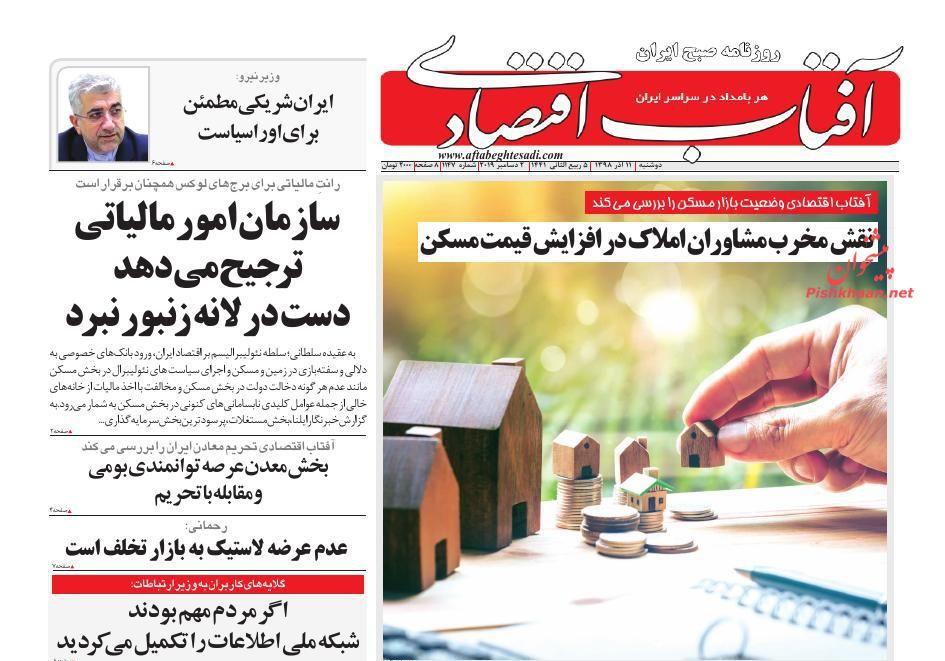 عناوین اخبار روزنامه آفتاب اقتصادی در روز دوشنبه ۱۱ آذر :