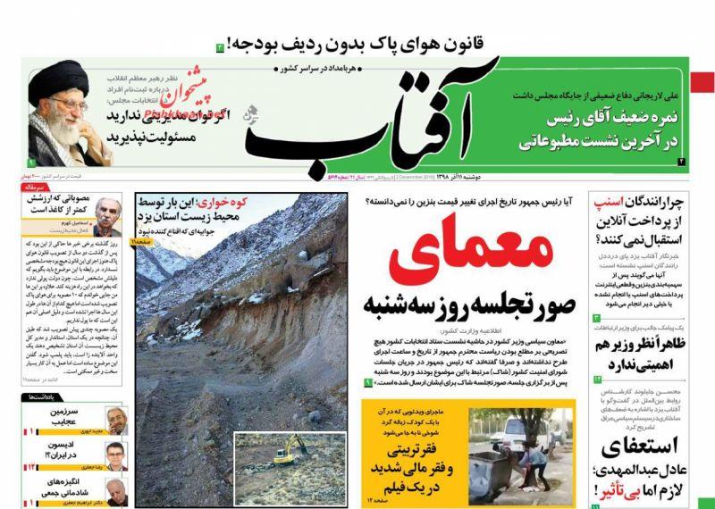 عناوین اخبار روزنامه آفتاب یزد در روز دوشنبه ۱۱ آذر :