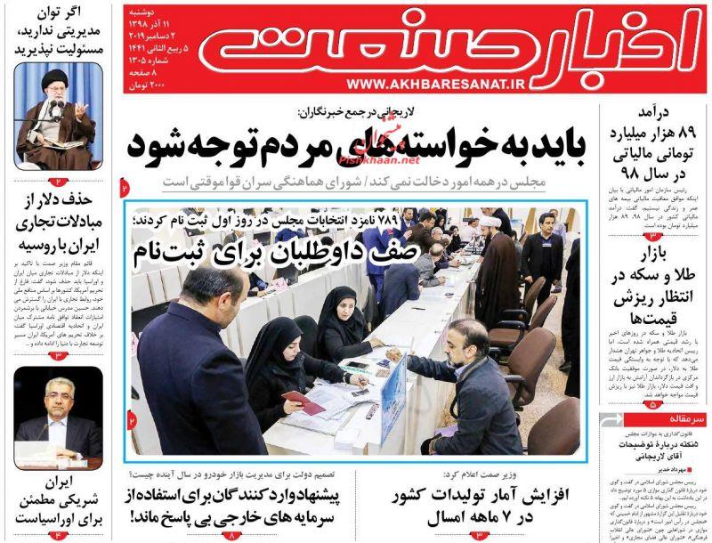 عناوین اخبار روزنامه اخبار صنعت در روز دوشنبه ۱۱ آذر :