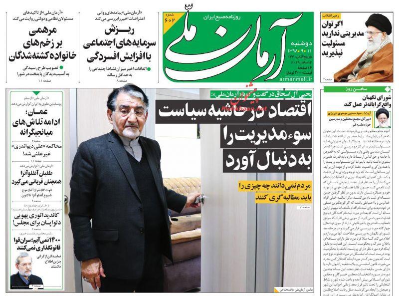عناوین اخبار روزنامه آرمان ملی در روز دوشنبه ۱۱ آذر :