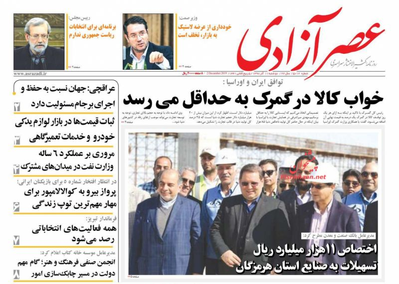 عناوین اخبار روزنامه عصرآزادی در روز دوشنبه ۱۱ آذر :