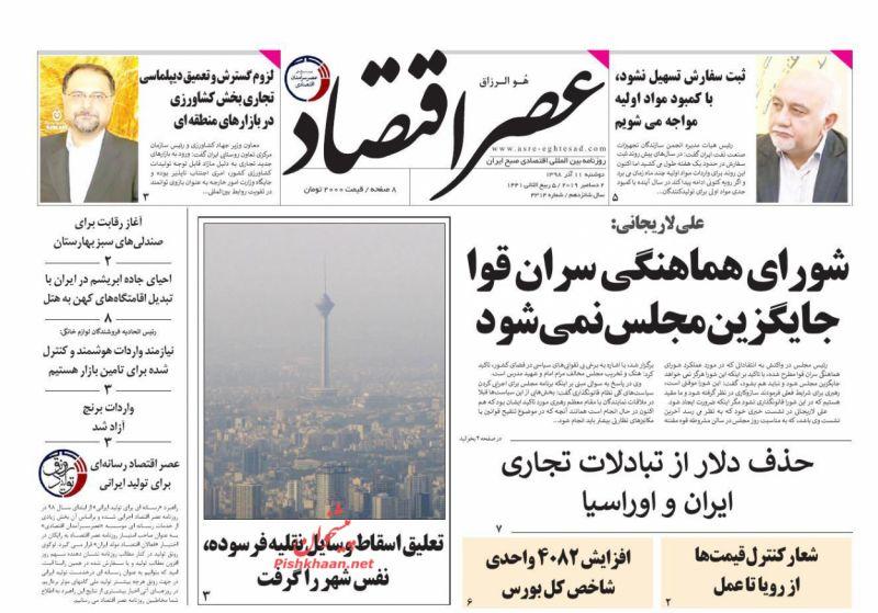 عناوین اخبار روزنامه عصر اقتصاد در روز دوشنبه ۱۱ آذر :