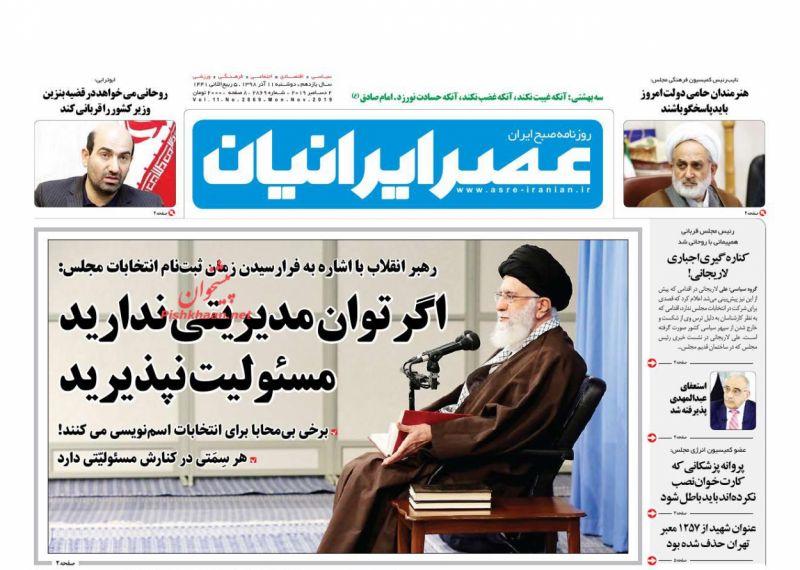 عناوین اخبار روزنامه عصر ایرانیان در روز دوشنبه ۱۱ آذر :