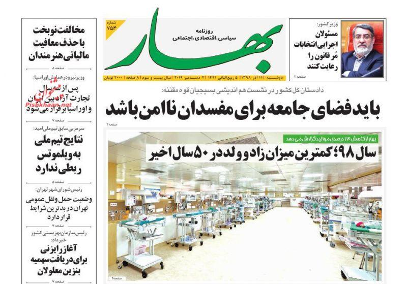 عناوین اخبار روزنامه بهار در روز دوشنبه ۱۱ آذر :