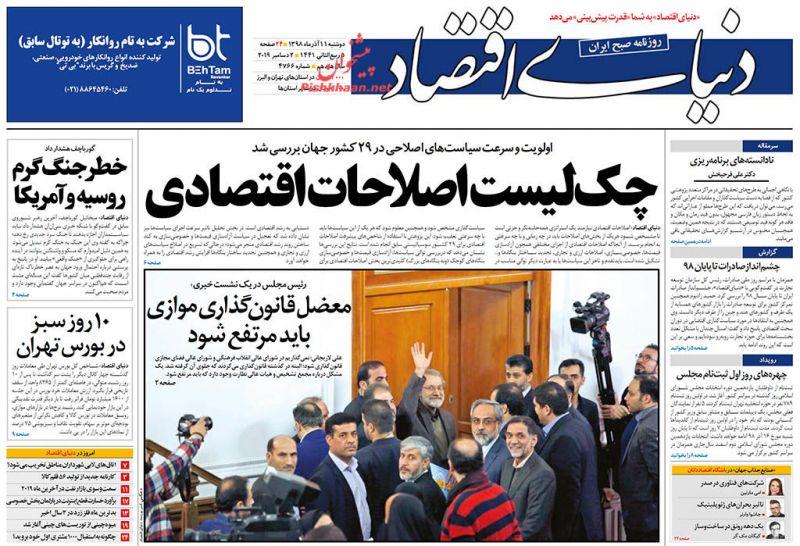 عناوین اخبار روزنامه دنیای اقتصاد در روز دوشنبه ۱۱ آذر
