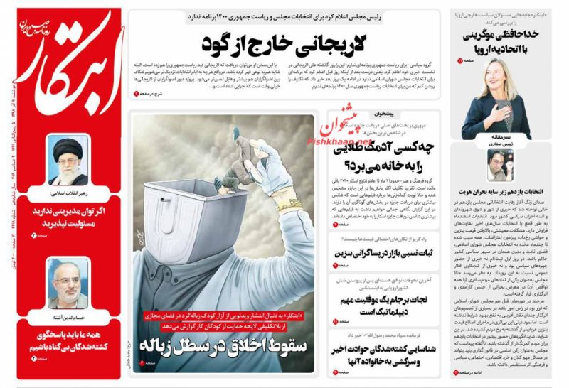 عناوین اخبار روزنامه ابتکار در روز دوشنبه ۱۱ آذر