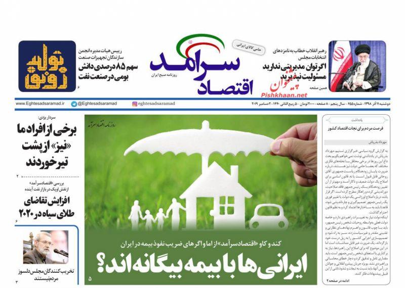 عناوین اخبار روزنامه اقتصاد سرآمد در روز دوشنبه ۱۱ آذر