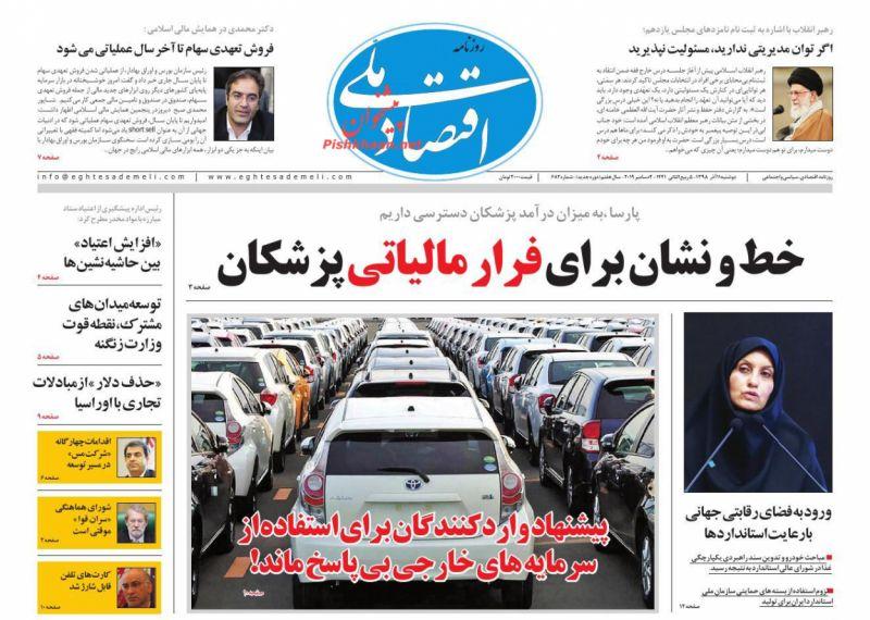 عناوین اخبار روزنامه اقتصاد ملی در روز دوشنبه ۱۱ آذر :