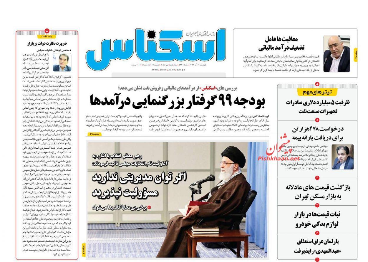 عناوین اخبار روزنامه اسکناس در روز دوشنبه ۱۱ آذر :