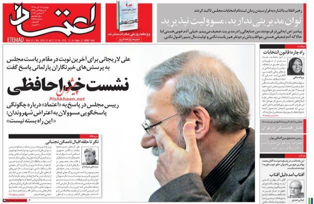 عناوین اخبار روزنامه اعتماد در روز دوشنبه ۱۱ آذر