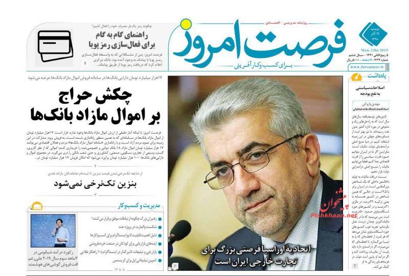 عناوین اخبار روزنامه فرصت امروز در روز دوشنبه ۱۱ آذر