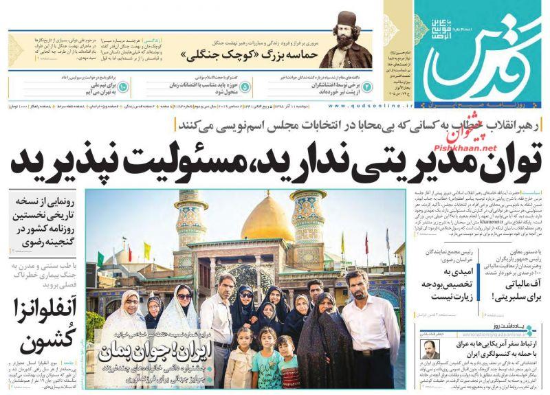 عناوین اخبار روزنامه قدس در روز دوشنبه ۱۱ آذر :
