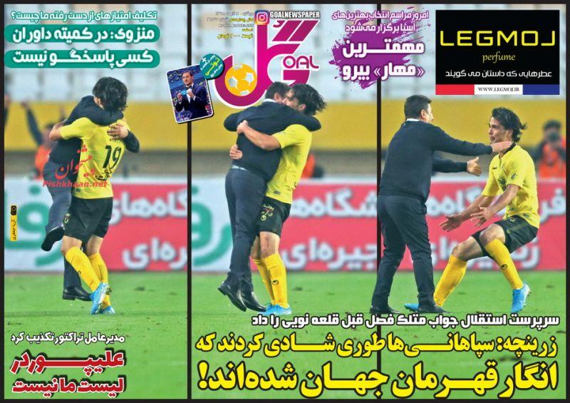 عناوین اخبار روزنامه گل در روز دوشنبه ۱۱ آذر