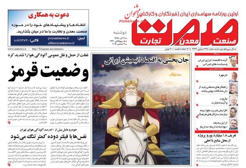 عناوین اخبار روزنامه گسترش صمت در روز دوشنبه ۱۱ آذر :