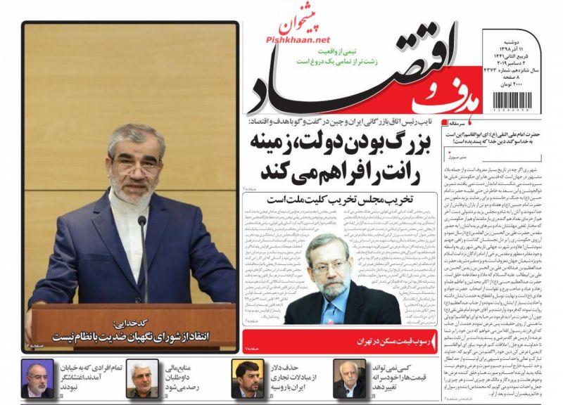عناوین اخبار روزنامه هدف و اقتصاد در روز دوشنبه ۱۱ آذر :