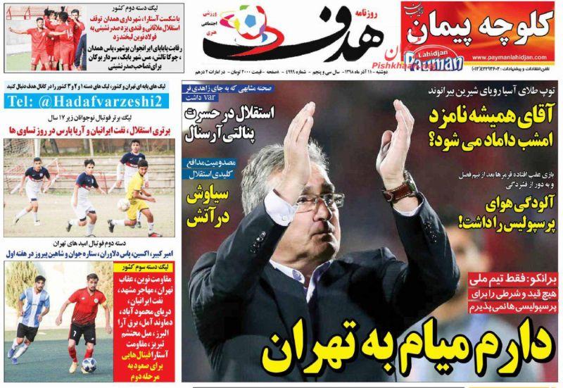 عناوین اخبار روزنامه هدف در روز دوشنبه ۱۱ آذر