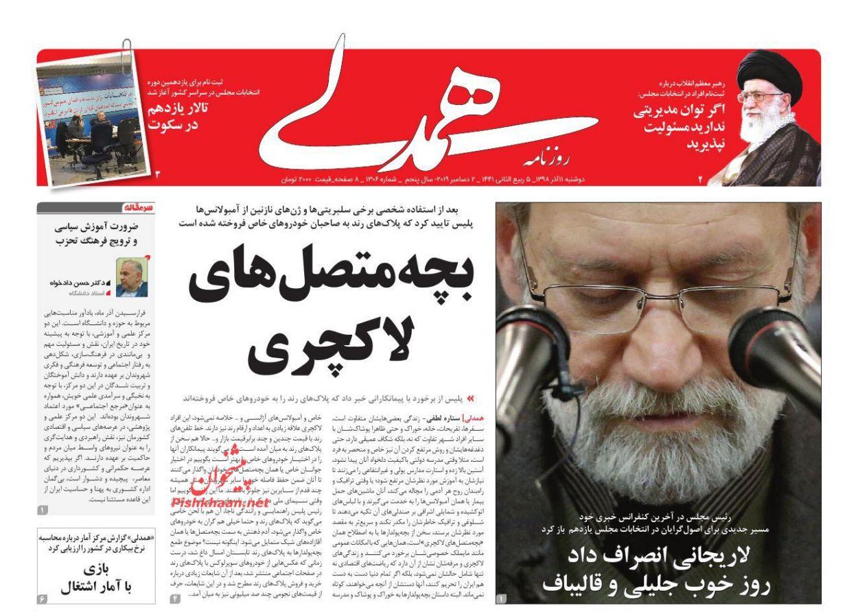 عناوین اخبار روزنامه همدلی در روز دوشنبه ۱۱ آذر :