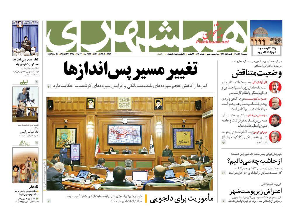 عناوین اخبار روزنامه همشهری در روز دوشنبه ۱۱ آذر :