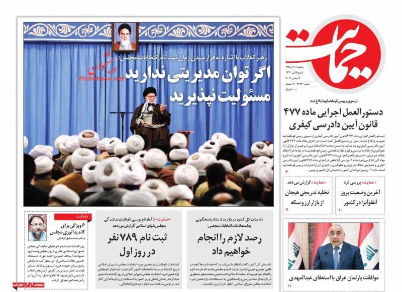 عناوین اخبار روزنامه حمایت در روز دوشنبه ۱۱ آذر :