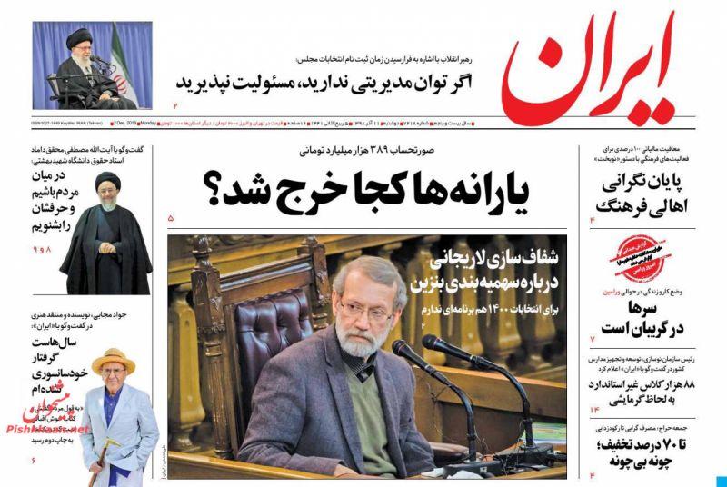 عناوین اخبار روزنامه ایران در روز دوشنبه ۱۱ آذر