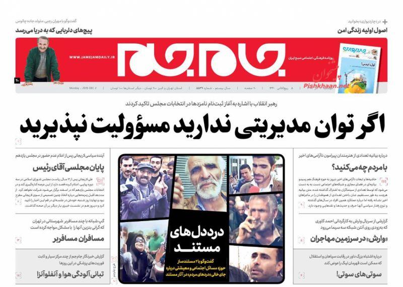 عناوین اخبار روزنامه جام جم در روز دوشنبه ۱۱ آذر