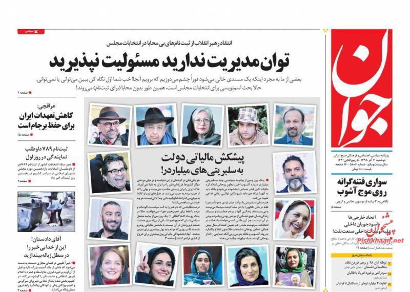 عناوین اخبار روزنامه جوان در روز دوشنبه ۱۱ آذر