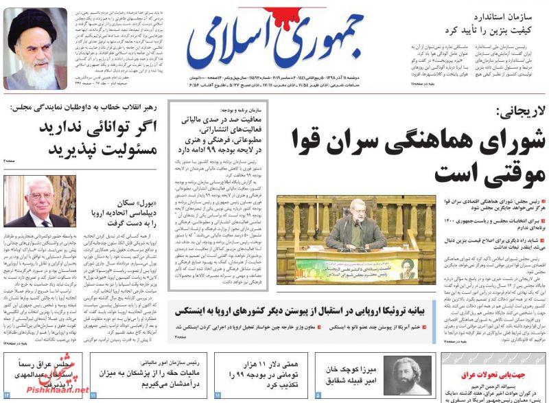 عناوین اخبار روزنامه جمهوری اسلامی در روز دوشنبه ۱۱ آذر
