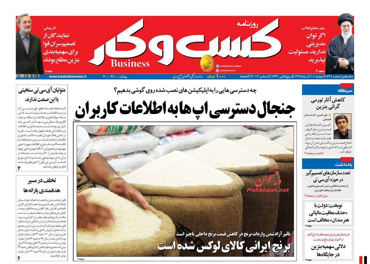 عناوین اخبار روزنامه كسب و كار در روز دوشنبه ۱۱ آذر :