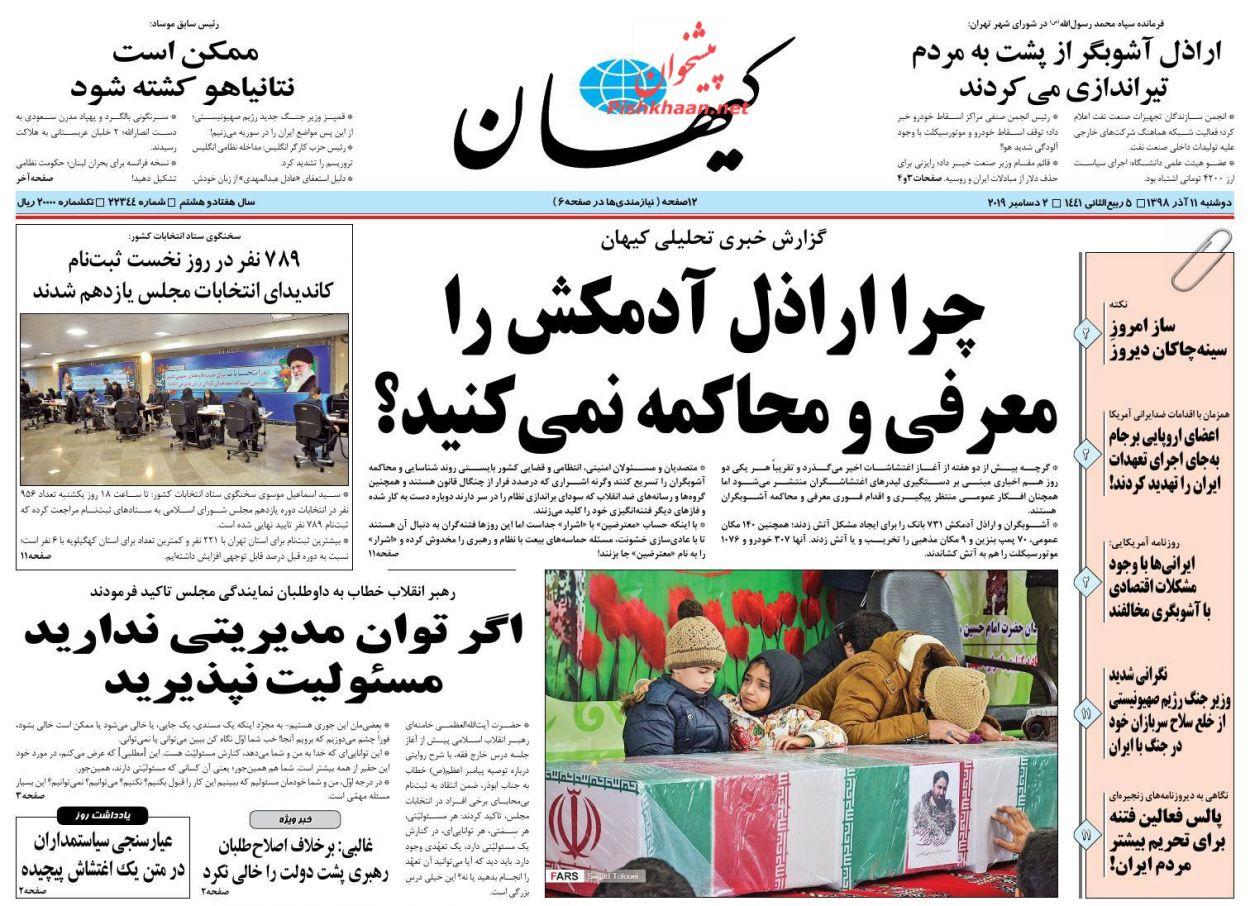 عناوین اخبار روزنامه کیهان در روز دوشنبه ۱۱ آذر :
