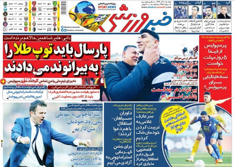 عناوین اخبار روزنامه خبر ورزشی در روز دوشنبه ۱۱ آذر