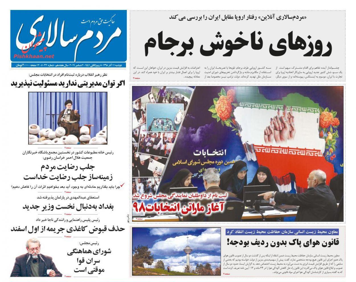 عناوین اخبار روزنامه مردم سالاری در روز دوشنبه ۱۱ آذر :