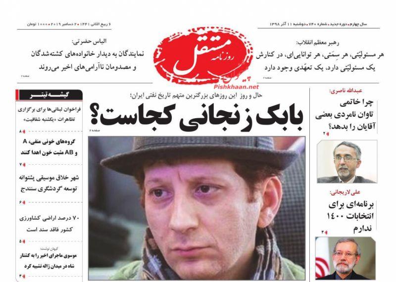 عناوین اخبار روزنامه مستقل در روز دوشنبه ۱۱ آذر :