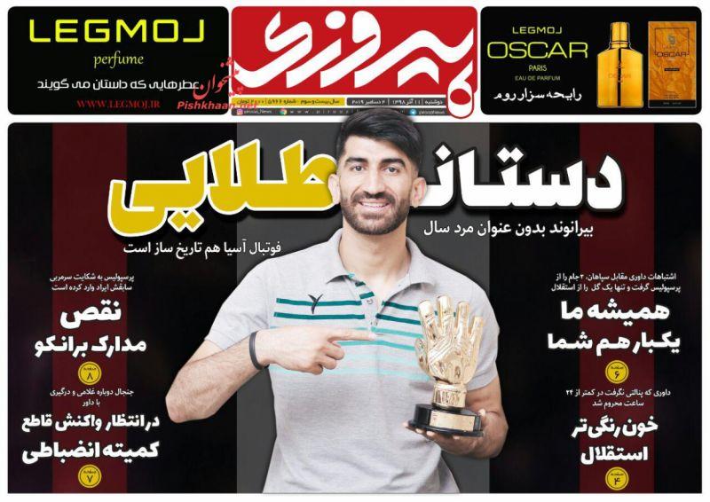 عناوین اخبار روزنامه پیروزی در روز دوشنبه ۱۱ آذر