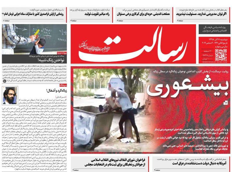 عناوین اخبار روزنامه رسالت در روز دوشنبه ۱۱ آذر :