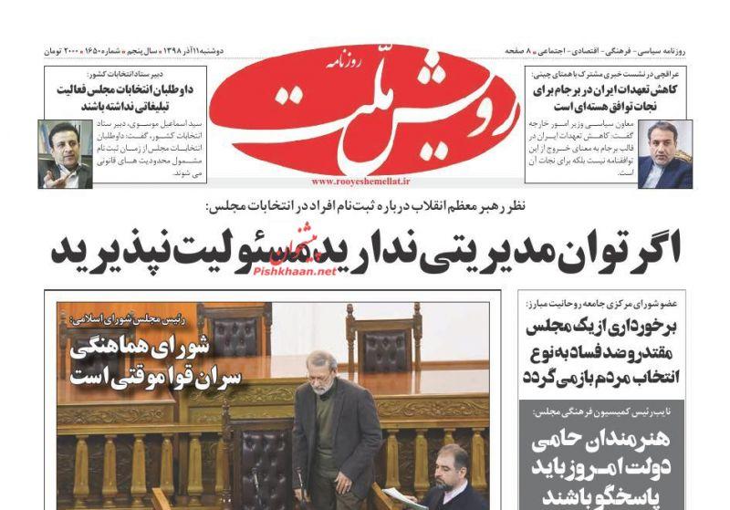 عناوین اخبار روزنامه رویش ملت در روز دوشنبه ۱۱ آذر :
