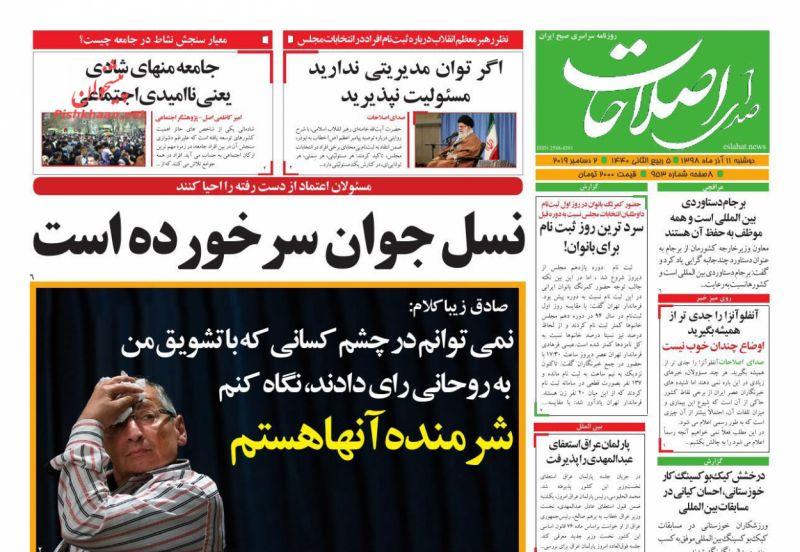عناوین اخبار روزنامه صدای اصلاحات در روز دوشنبه ۱۱ آذر :