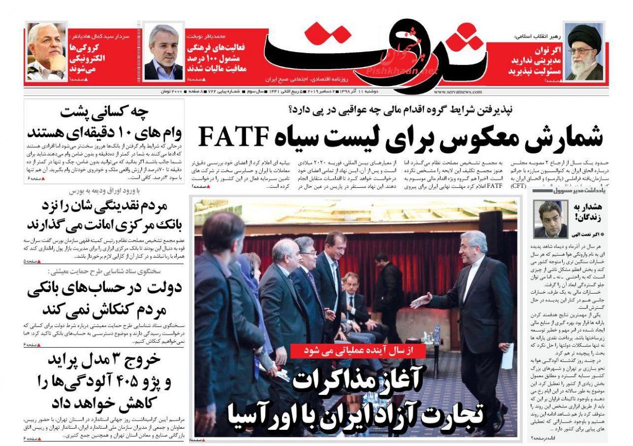 عناوین اخبار روزنامه ثروت در روز دوشنبه ۱۱ آذر :
