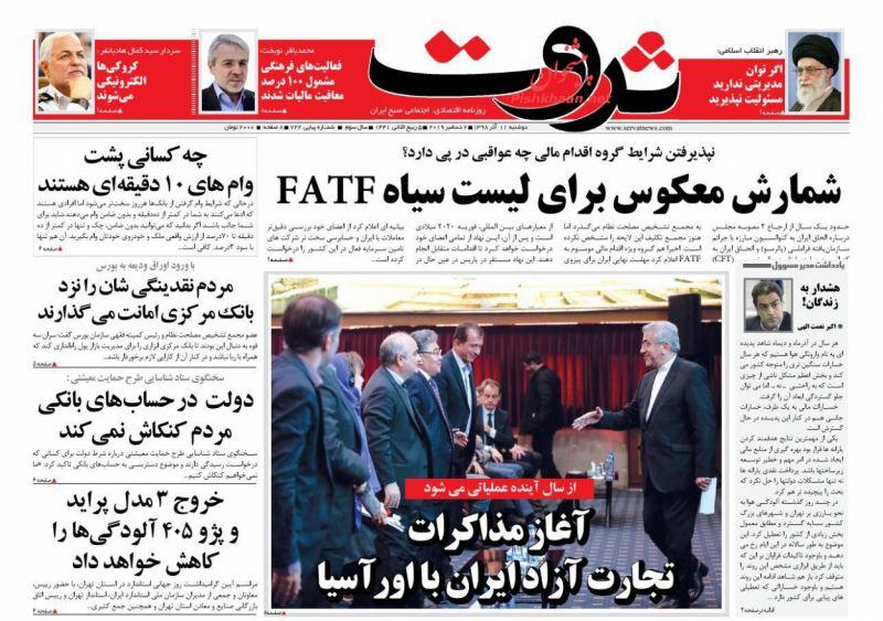 عناوین اخبار روزنامه ثروت در روز دوشنبه ۱۱ آذر