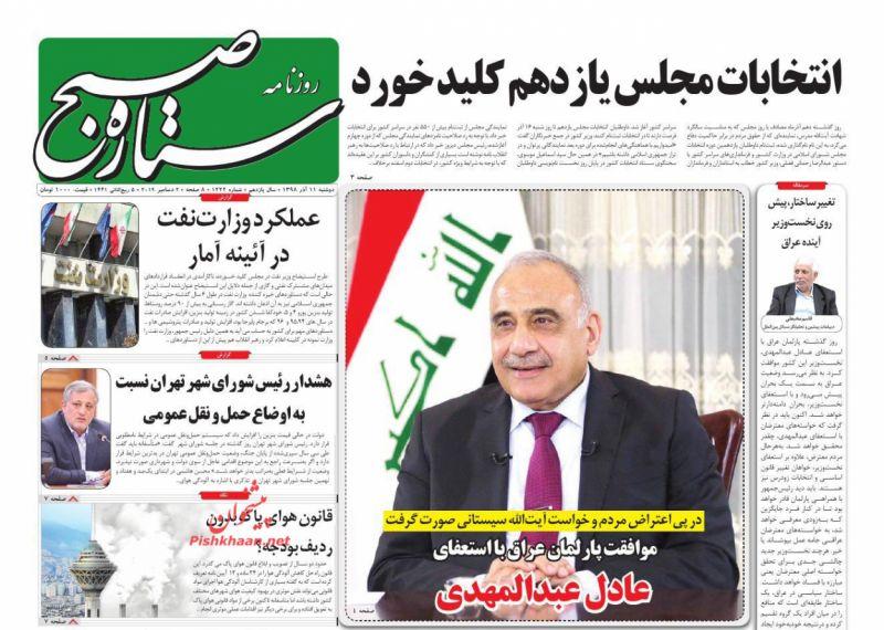 عناوین اخبار روزنامه ستاره صبح در روز دوشنبه ۱۱ آذر :