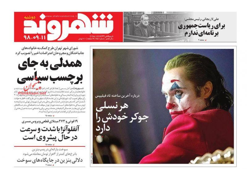 عناوین اخبار روزنامه شهروند در روز دوشنبه ۱۱ آذر