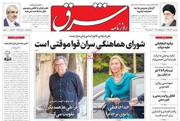 عناوین اخبار روزنامه شرق در روز دوشنبه ۱۱ آذر