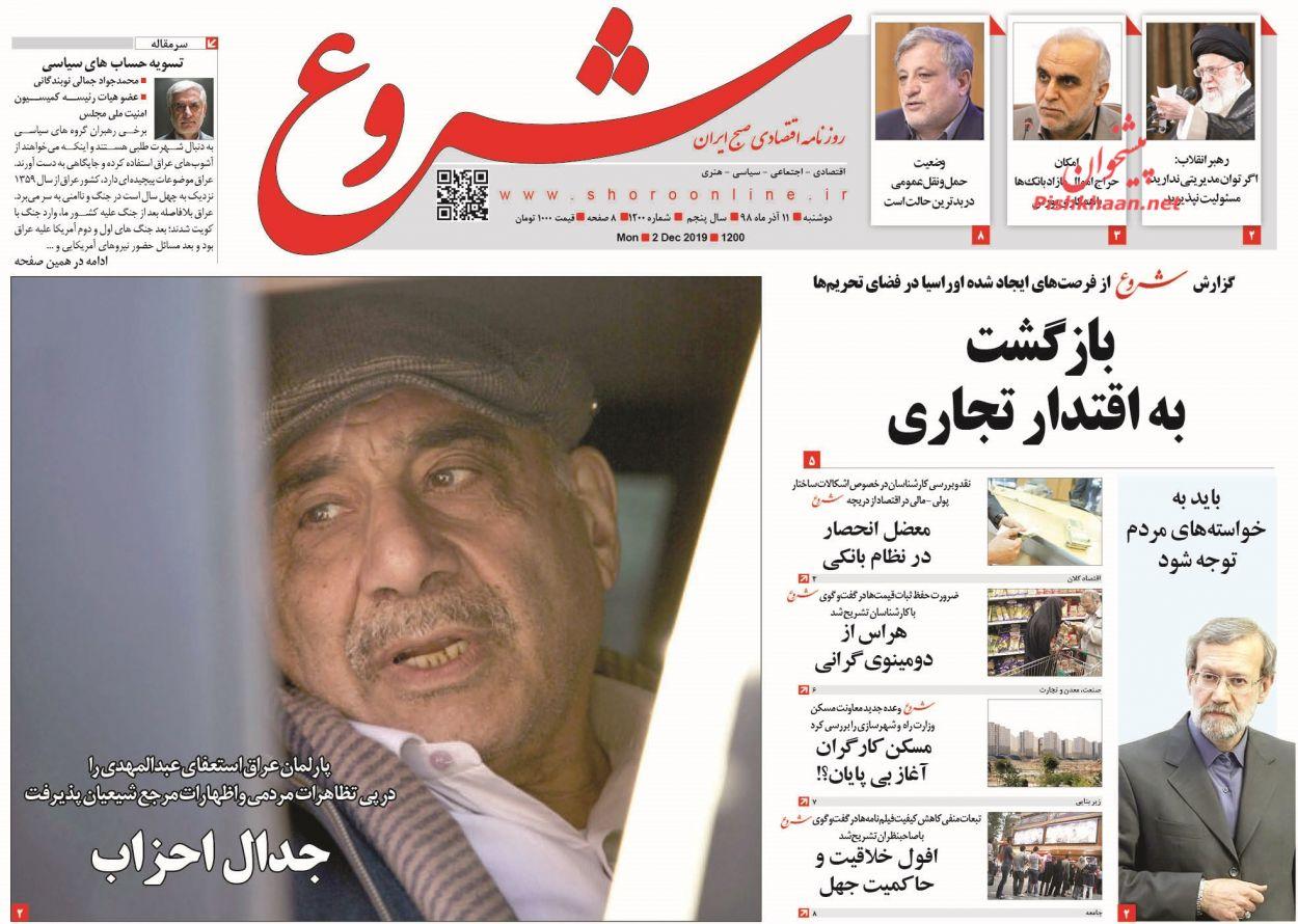 عناوین اخبار روزنامه شروع در روز دوشنبه ۱۱ آذر :