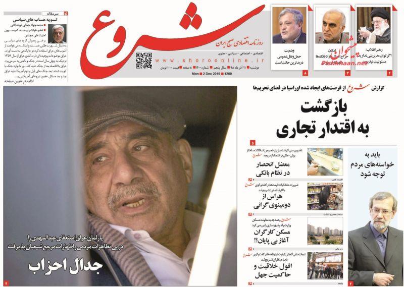 عناوین اخبار روزنامه شروع در روز دوشنبه ۱۱ آذر