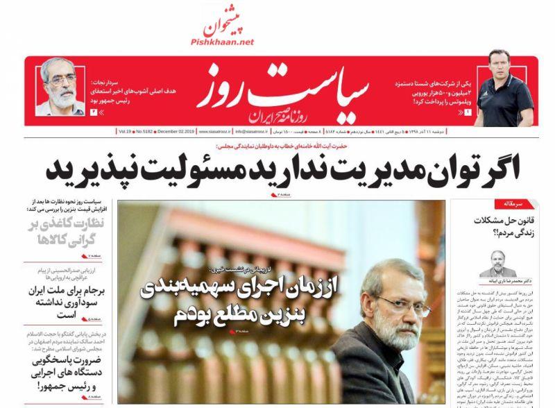 عناوین اخبار روزنامه سیاست روز در روز دوشنبه ۱۱ آذر :