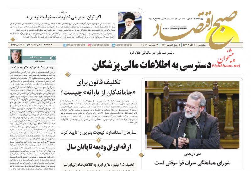 عناوین اخبار روزنامه صبح اقتصاد در روز دوشنبه ۱۱ آذر :