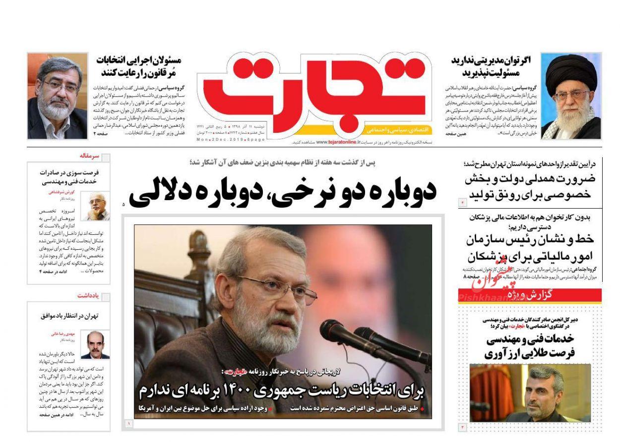عناوین اخبار روزنامه تجارت در روز دوشنبه ۱۱ آذر :