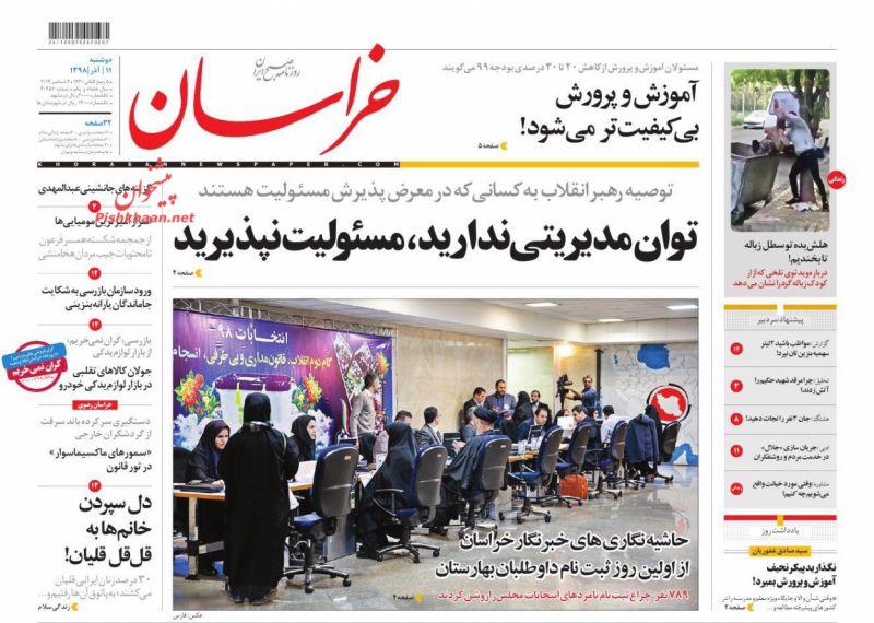 عناوین اخبار روزنامه خراسان در روز دوشنبه ۱۱ آذر