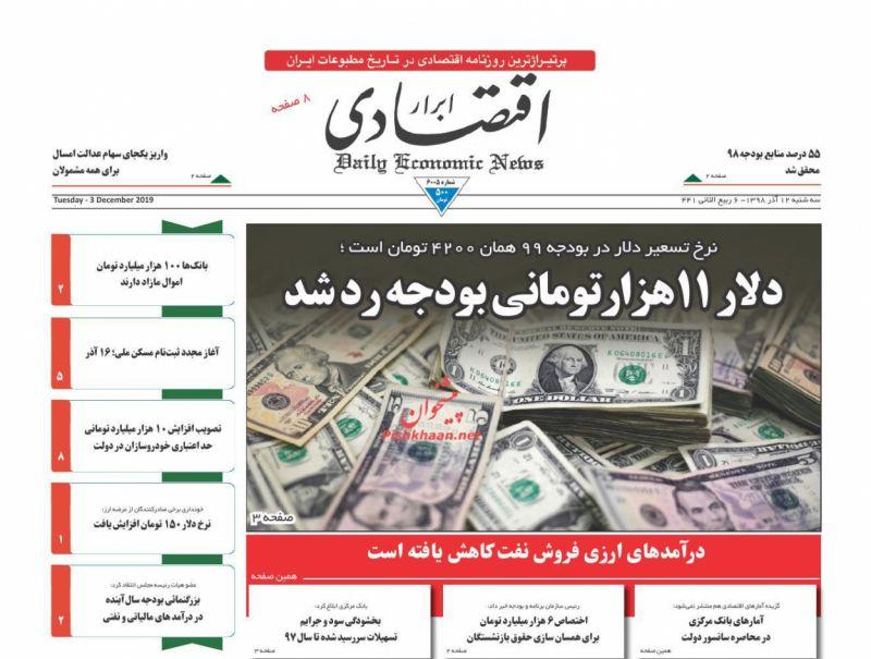 عناوین اخبار روزنامه ابرار اقتصادی در روز سهشنبه ۱۲ آذر